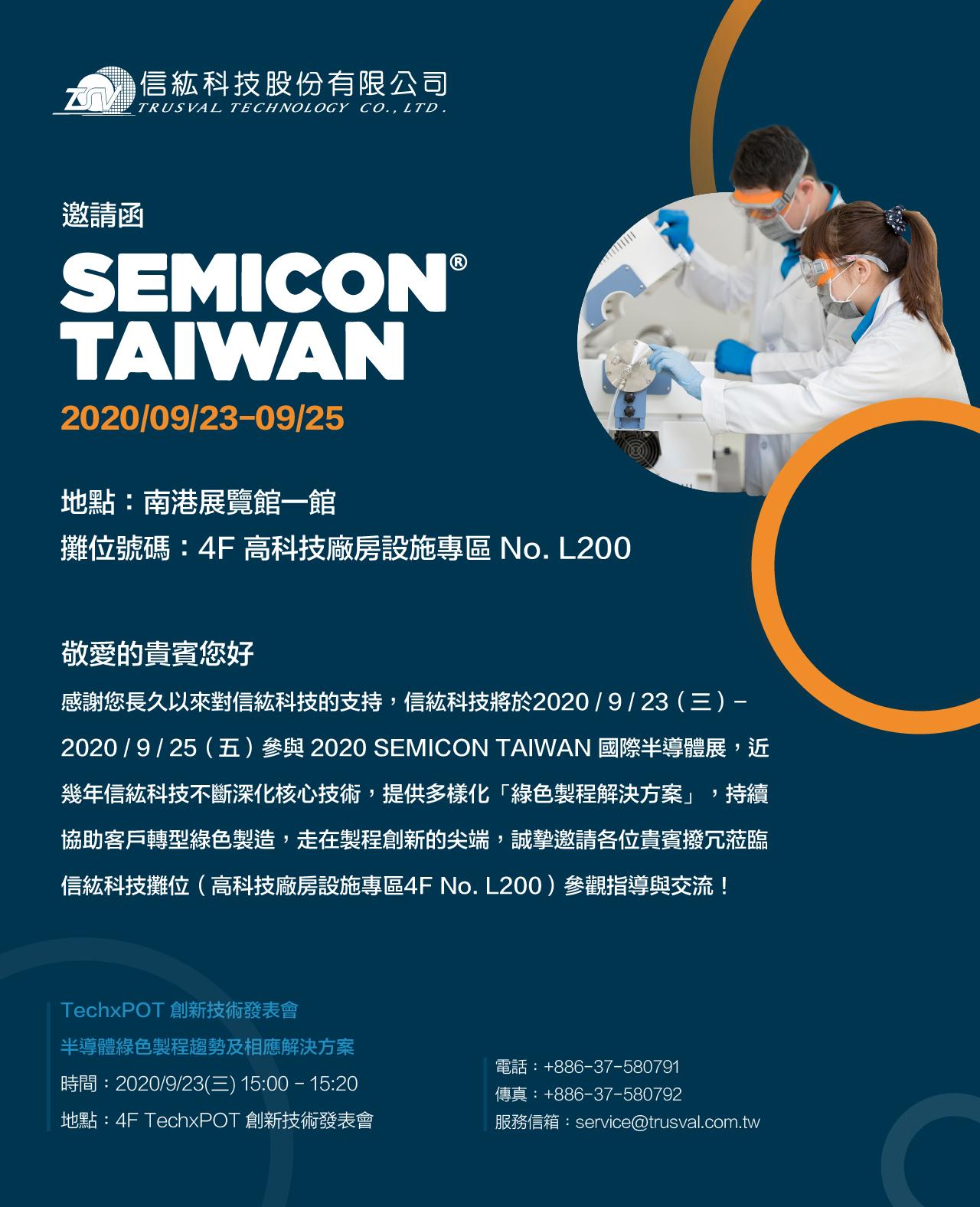 2020SEMICON_信紘科技邀請函.jpg